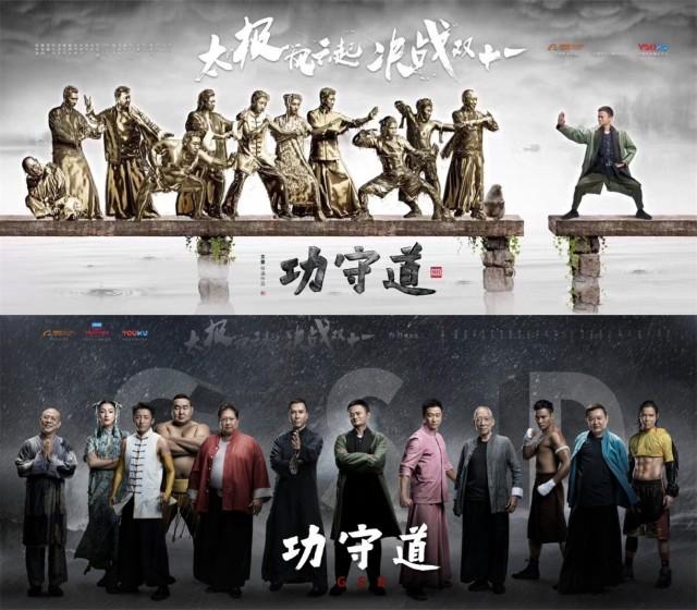 Công Thủ Đạo - Từ Hiểu Đông - Nông Dân China